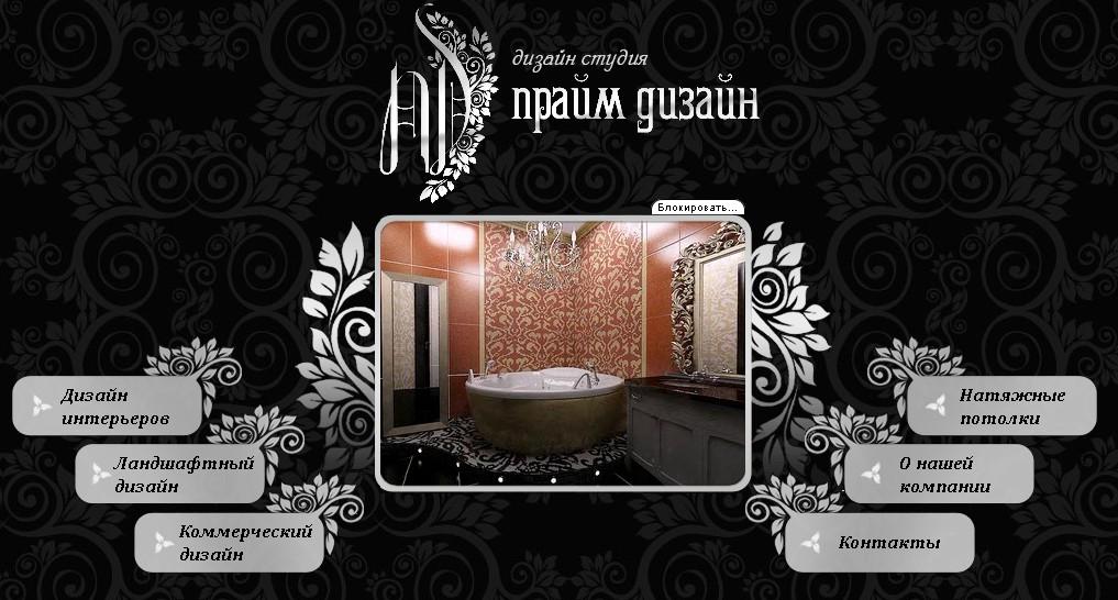 fireshot_screen_capture_021_dizajn_studiya_prajm_dizajn_g_hmelnickij_www_prime_design_com_ua